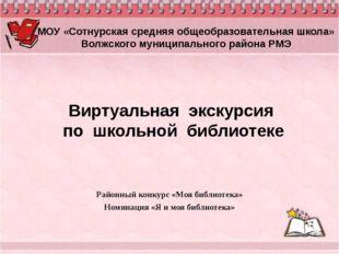 Районный конкурс «Моя библиотека» Номинация «Я и моя библиотека» МОУ «Сотнур