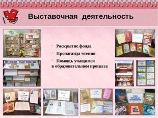 Выставочная деятельность Раскрытие фонда Пропаганда чтения Помощь учащимся в