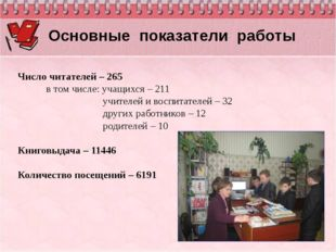 Число читателей – 265 в том числе: учащихся – 211 учителей и воспитателей –
