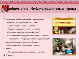 Библиотечно - библиографические уроки Темы уроков информационной грамотности