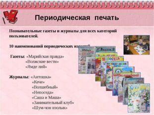 Периодическая печать Познавательные газеты и журналы для всех категорий поль