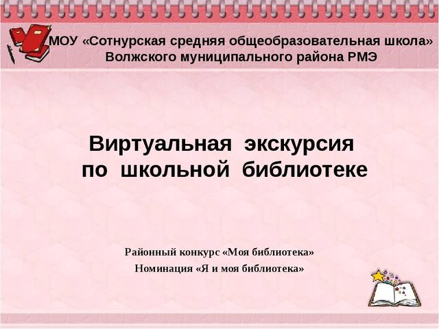 Районный конкурс «Моя библиотека» Номинация «Я и моя библиотека» МОУ «Сотнур...