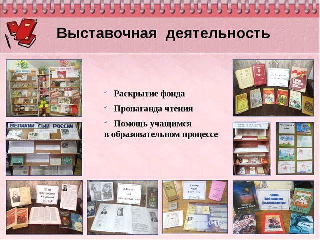 Выставочная деятельность Раскрытие фонда Пропаганда чтения Помощь учащимся в...