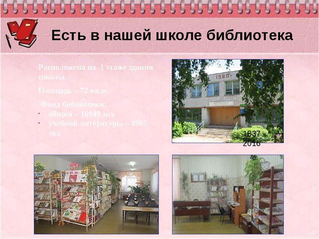 Расположена на 1 этаже здания школы. Площадь – 72 кв.м. Фонд библиотеки: общи...