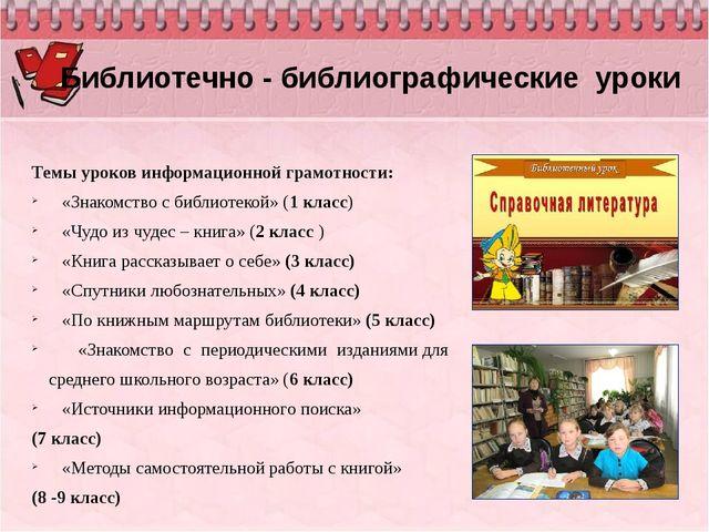 Библиотечно - библиографические уроки Темы уроков информационной грамотности...