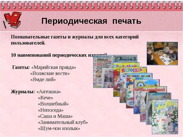 Периодическая печать Познавательные газеты и журналы для всех категорий поль...
