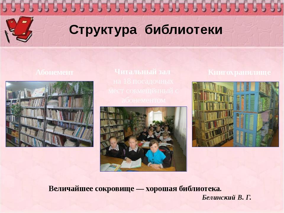 Читальный зал на 18 посадочных мест совмещённый с абонементом Книгохранилище...