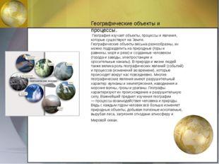 Географические объекты и процессы. Географияизучает объекты, процессы и явл