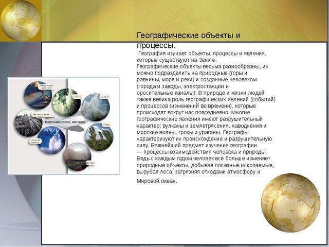 Географические объекты и процессы. Географияизучает объекты, процессы и явл...