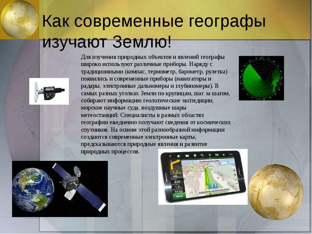 Как современные географы изучают Землю! Дляизучения природных объектов и явл...
