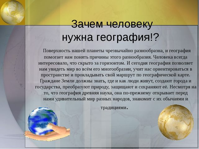 Зачем человеку нужнагеография!? Поверхностьнашей планеты чрезвычайно разно...