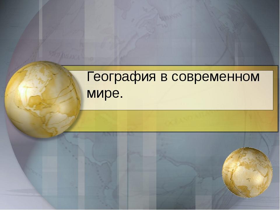 География в современном мире.
