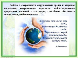 Забота о сохранности окружающей среды и здоровье населения, современные прог