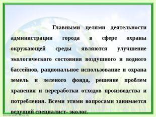 Главными целями деятельности администрации города в сфере охраны окружающей