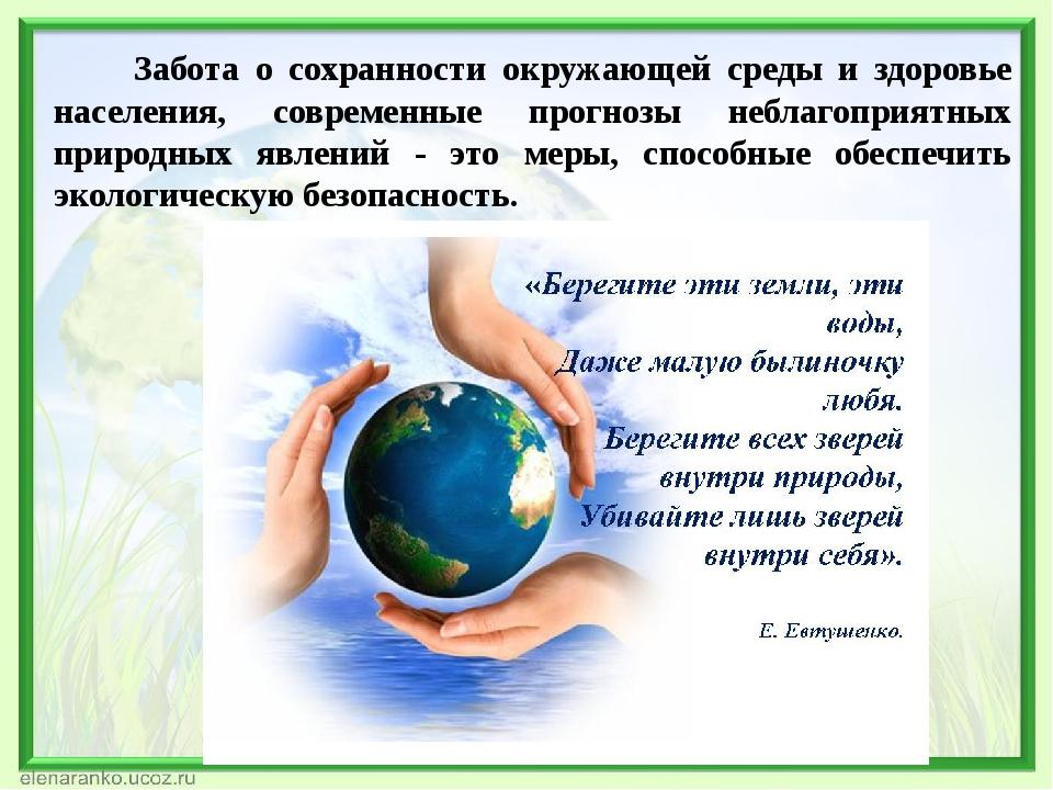 Забота о сохранности окружающей среды и здоровье населения, современные прог...