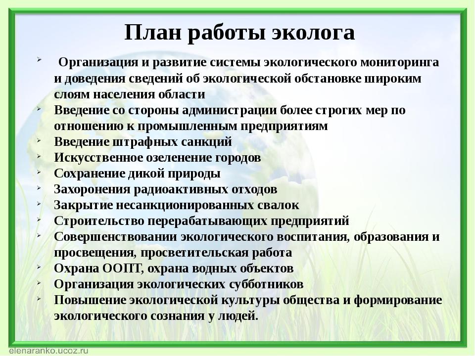 План работы эколога Организация и развитие системы экологического мониторинг...