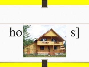 house [haƱs]