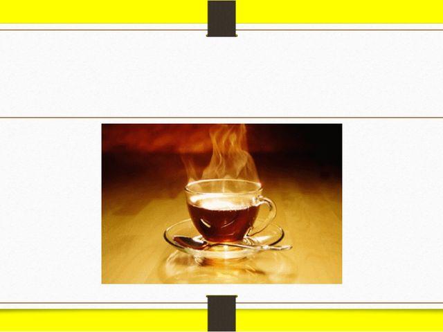 tea [ti:]