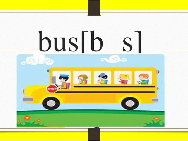 bus[bʌs]
