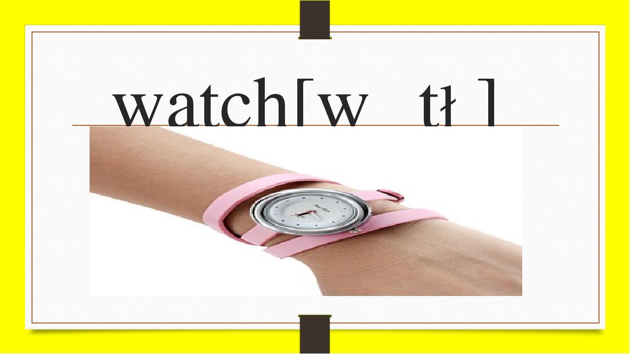 watch[wɒt∫]