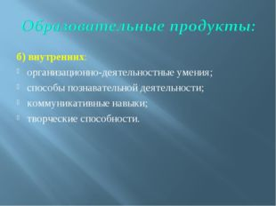 б) внутренних: организационно-деятельностные умения; способы познавательной д