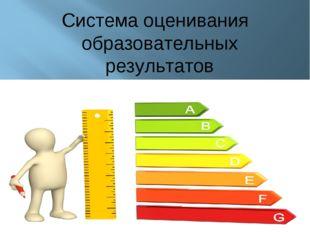 Система оценивания образовательных результатов