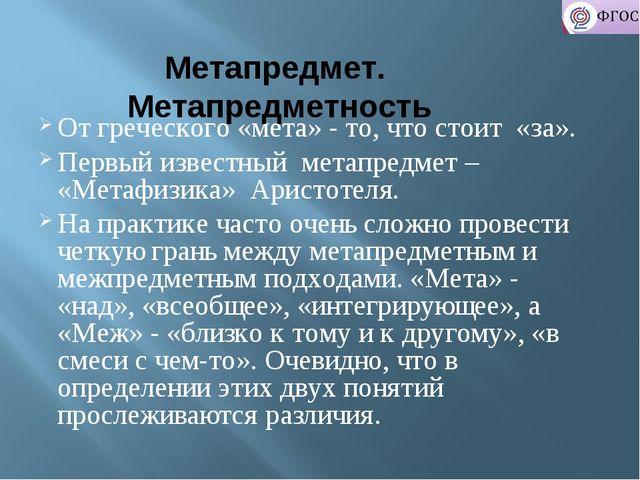 От греческого «мета» - то, что стоит «за». Первый известный метапредмет – «Ме...