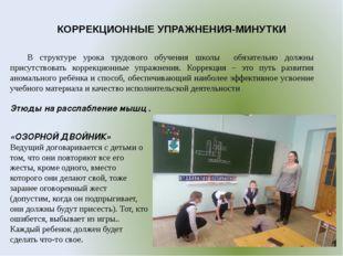 КОРРЕКЦИОННЫЕ УПРАЖНЕНИЯ-МИНУТКИ В структуре урока трудового обучения школы