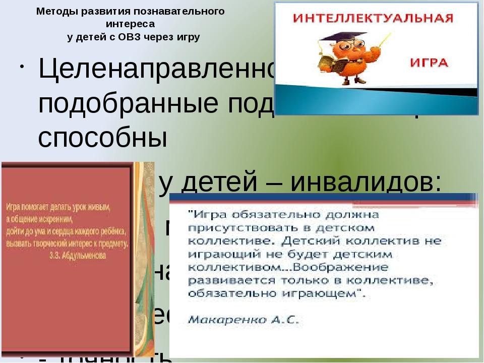 Методы развития познавательного интереса у детей с ОВЗ через игру Целенаправл...