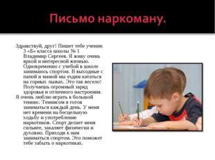 Здравствуй, друг! Пишет тебе ученик 3 «Б» класса школы № 1 Владимир Сергеев.