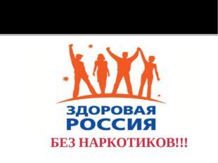 БЕЗ НАРКОТИКОВ!!!