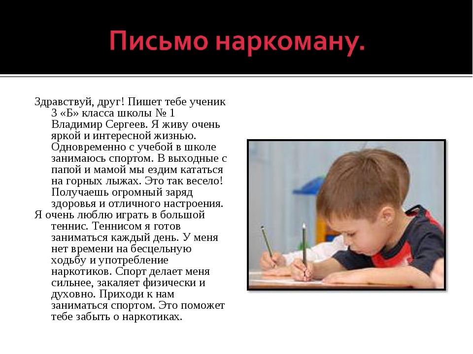 Здравствуй, друг! Пишет тебе ученик 3 «Б» класса школы № 1 Владимир Сергеев....