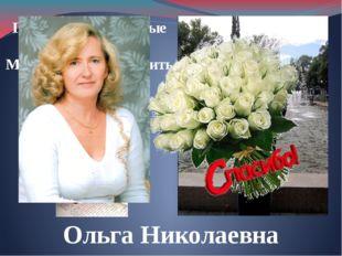 Ольга Николаевна Перелистав известные тома, Мы научились говорить красиво Сло