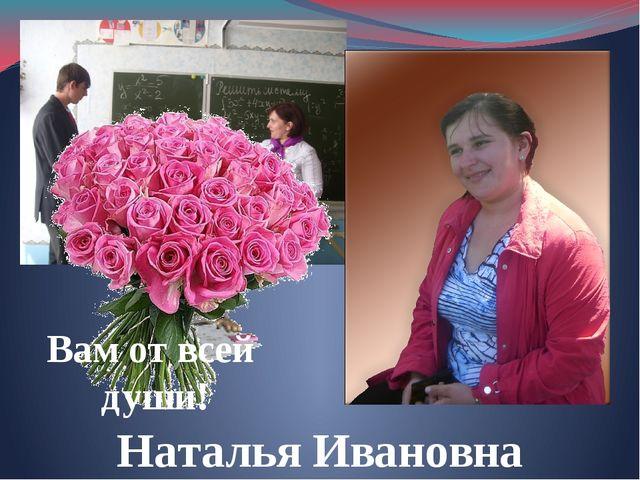 Наталья Ивановна С тех пор, как Вы опустили свой перпендикуляр на наши сердца...