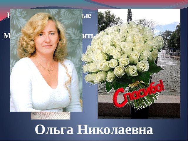 Ольга Николаевна Перелистав известные тома, Мы научились говорить красиво Сло...