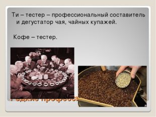 Редкие профессии Ти – тестер – профессиональный составитель и дегустатор чая,