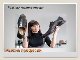 Редкие професии Разглаживатель морщин