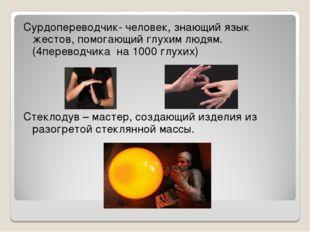 Сурдопереводчик- человек, знающий язык жестов, помогающий глухим людям. (4пер