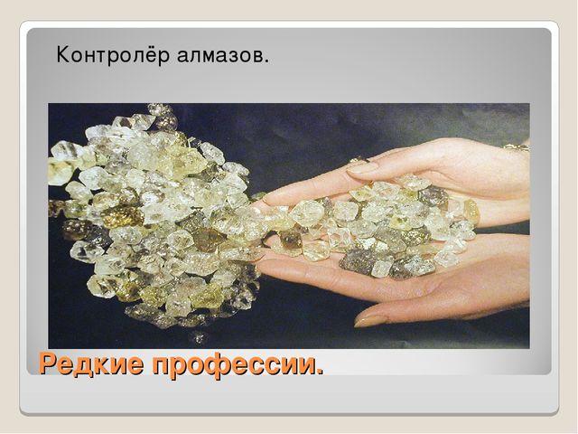 Редкие профессии. Контролёр алмазов.