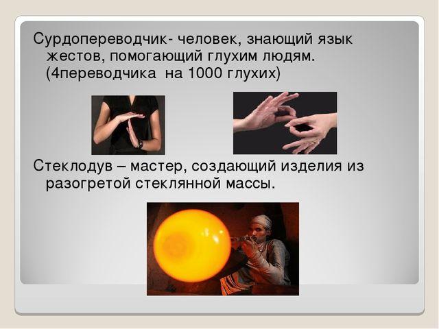 Сурдопереводчик- человек, знающий язык жестов, помогающий глухим людям. (4пер...