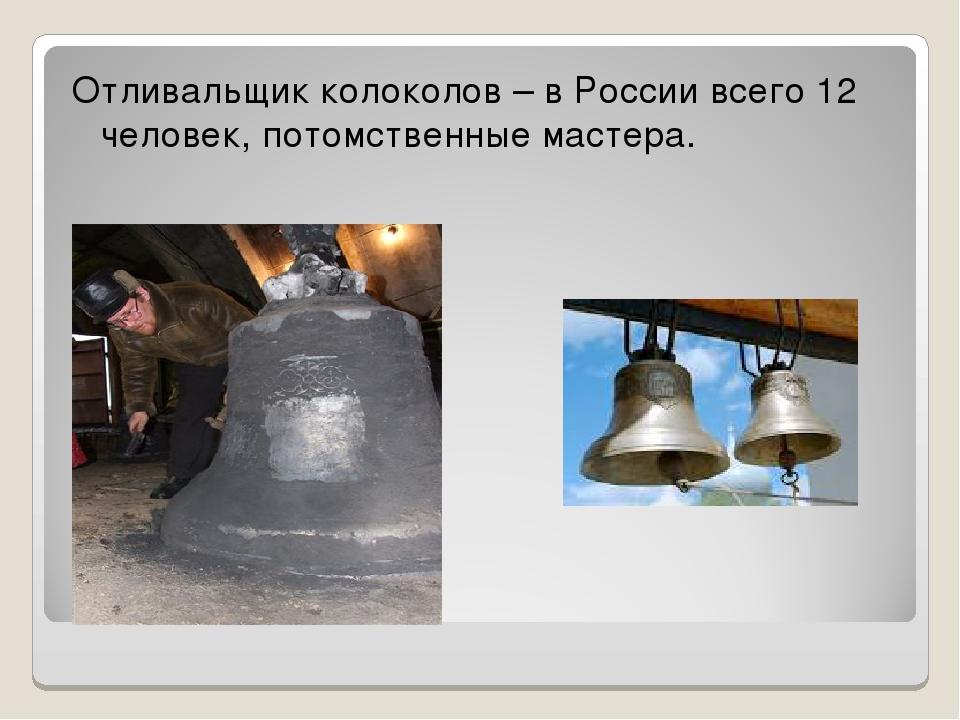 Отливальщик колоколов – в России всего 12 человек, потомственные мастера.