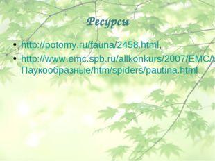 Ресурсы http://potomy.ru/fauna/2458.html, http://www.emc.spb.ru/allkonkurs/20