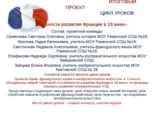 ИТОГОВЫЙ ПРОЕКТ ЦИКЛ УРОКОВ «Особенности развития Франции в 18 веке» Состав