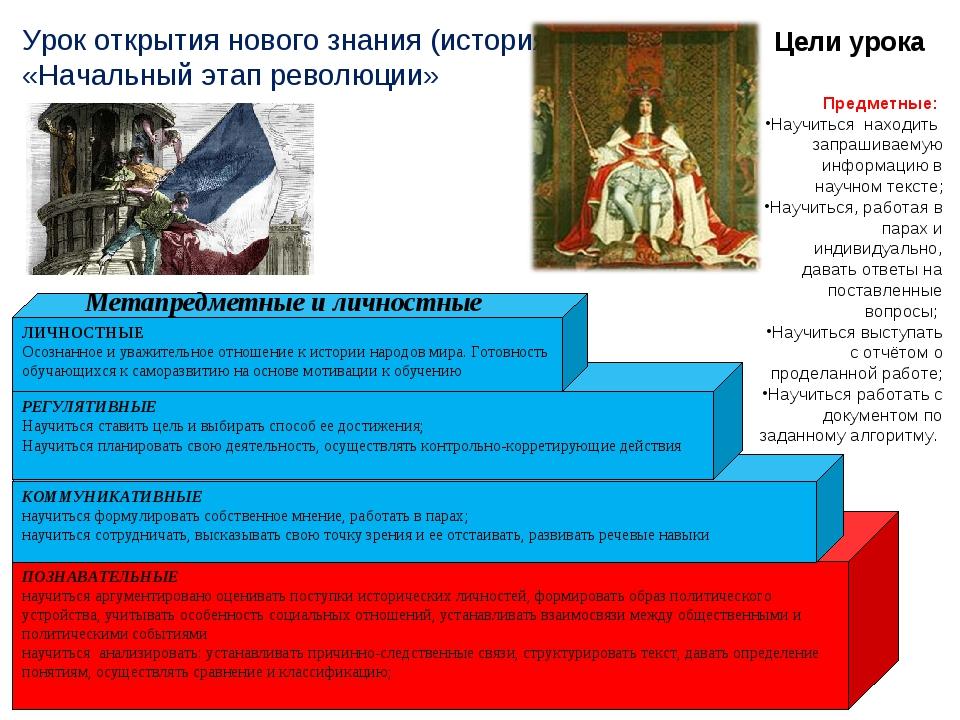ПОЗНАВАТЕЛЬНЫЕ научиться аргументировано оценивать поступки исторических личн...
