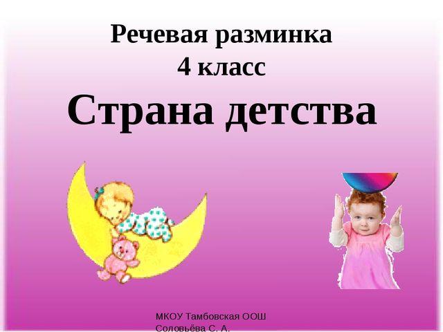 Речевая разминка 4 класс Страна детства МКОУ Тамбовская ООШ Соловьёва С. А.