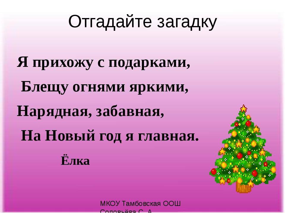 Отгадайте загадку Я прихожу с подарками, Блещу огнями яркими, Нарядная, забав...