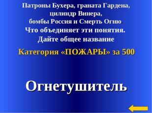 Патроны Бухера, граната Гардена, цилиндр Винера, бомбы Россия и Смерть Огню.