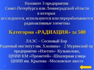 Назовите 3 предприятия Санкт-Петербурга или Ленинградской области в которых и