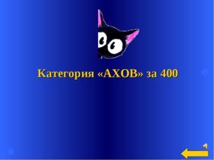 Категория «АХОВ» за 400