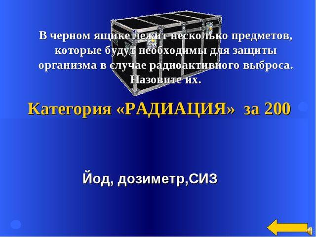 Йод, дозиметр,СИЗ Категория «РАДИАЦИЯ» за 200 В черном ящике лежит несколько...